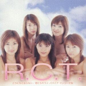 R. C. T. / どうにもとまらない / 君たちキウイ・パパイア・マンゴーだね 【CD Maxi】
