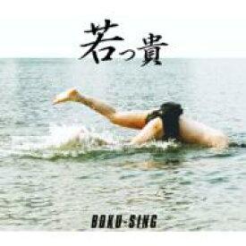 若っ貴 / BOKU-SING 【CD Maxi】