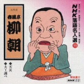 春風亭柳朝(五代目) シュンプウテイリュウチョウ / NHK落語名人選99 ◆天災 ◆大工調べ 【CD】