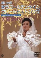 美空ひばり ミソラヒバリ / 想い出の歌うゴールデンタイム・グレートヒットソング 【DVD】