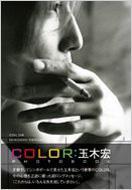 COLOR 玉木宏 / 玉木宏 タマキヒロシ 【本】