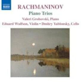Rachmaninov ラフマニノフ / ピアノ三重奏曲第1番、第2番 グロホフスキ(p)D.ヤブロンスキー(vc)ヴルフソン(vn) 輸入盤 【CD】