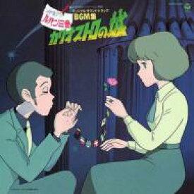 【送料無料】 ルパン三世 カリオストロの城 オリジナル・サウンドトラック BGM集 【CD】