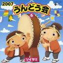 2007 うんどう会6 ソイヤ!! 【CD】