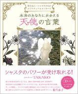 本当のあなたに出会える天使の言葉 聖なる山・シャスタからのスピリチュアルメッセージ / TAKAKO 【本】