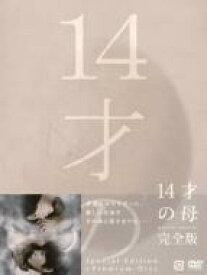 【送料無料】 14才の母 愛するために 生まれてきた 完全版 DVD-BOX 【DVD】