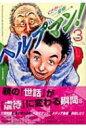ヘルプマン! 3(介護虐待編) イブニングKC / くさか里樹 【コミック】