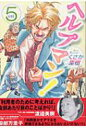 ヘルプマン! 5(介護支援専門員編) イブニングKC / くさか里樹 【コミック】