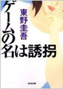 ゲームの名は誘拐 光文社文庫 / 東野圭吾 ヒガシノケイゴ 【文庫】