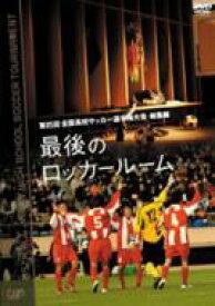 第85回 全国高校サッカー選手権大会 総集編 最後のロッカールーム 【DVD】