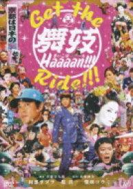 Get the 舞妓Haaaan!!! Ride!!! 【DVD】