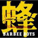 【送料無料】 BARBEE BOYS バービーボーイズ / 蜂 -BARBEE BOYS Complete Single Collection- 【CD】