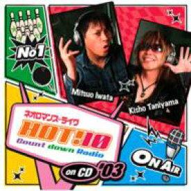 ネオロマンス□ライヴ HOT!10 Count down Radio on CD ♯03 【CD】