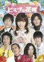 【送料無料】 ヒミツの花園 DVD-BOX 【DVD】