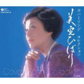 【送料無料】 美空ひばり ミソラヒバリ / カバーソング コレクション 美空ひばり 【CD】