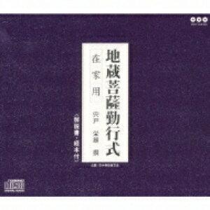地蔵菩薩勤行式 在家用 〜宍戸栄雄 撰〜 【CD】