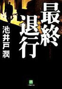最終退行 小学館文庫 / 池井戸潤 イケイドジュン 【文庫】