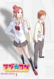 【送料無料】 ラブ★コン DVD-BOX volume.1 【DVD】