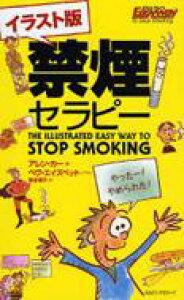 イラスト版 禁煙セラピー / アレン カー 【新書】