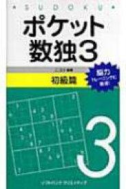ポケット数独3 初級篇 / ニコリ 【新書】