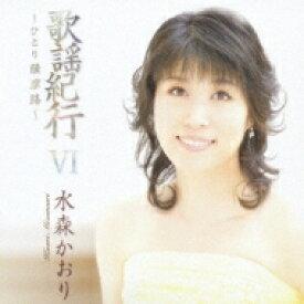 【送料無料】 水森かおり ミズモリカオリ / 歌謡紀行VI 〜ひとり薩摩路〜 【CD】