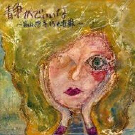 【送料無料】 谷山浩子 タニヤマヒロコ / 谷山浩子15の世界 35th Anniversary Edition 静かでいいな 【CD】