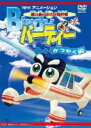 南の島の小さな飛行機 バーディー かつやく編 【DVD】