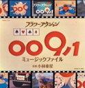 【送料無料】 フラワーアクション009ノ1ミュージックファイル 【CD】
