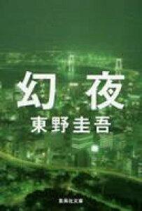 幻夜 集英社文庫 / 東野圭吾 ヒガシノケイゴ 【文庫】