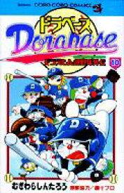 ドラベース ドラえもん超野球外伝 第10巻 てんとう虫コミックス / むぎわらしんたろう 【コミック】