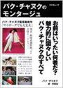 【送料無料】 パク・チャヌクのモンタージュ キネ旬ムック / パク チャヌク 【ムック】