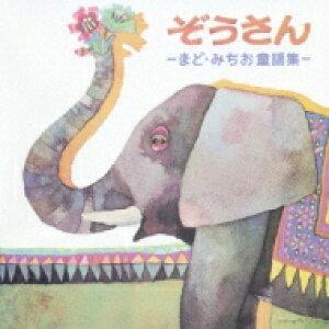 ぞうさん-まど・みちお童謡集- 白寿記念 【CD】