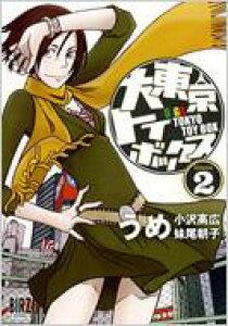 大東京トイボックス 2 バーズコミックス / うめ 【コミック】