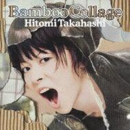 【送料無料】 高橋瞳 タカハシヒトミ / バンブーコラージュ 【CD】