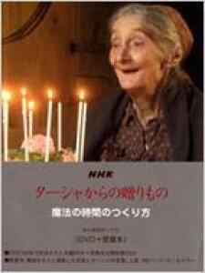 【送料無料】 NHK ターシャからの贈りもの 魔法の時間のつくり方 / ターシャ・テューダー 【本】
