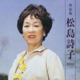 【送料無料】 松島詩子 / 決定版 松島詩子 2008 【CD】