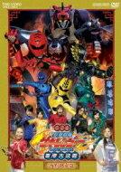 【送料無料】 電影版 獣拳戦隊ゲキレンジャー ネイネイ!ホウホウ!香港大決戦 【DVD】