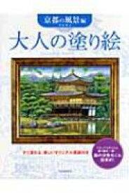 大人の塗り絵 京都の風景編 / 門馬朝久 【本】