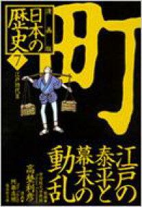 漫画版 日本の歴史 7 江戸時代2 集英社文庫 / 阿部高明 【文庫】