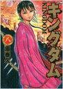 キングダム 8 ヤングジャンプ・コミックス / 原泰久 ハラヤスヒサ 【コミック】