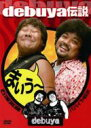 debuya伝説 【DVD】