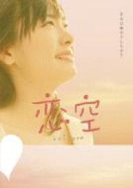 【送料無料】 恋空 プレミアム・エディション 【DVD】