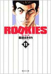 ROOKIES 11 集英社文庫 / 森田まさのり モリタマサノリ 【文庫】