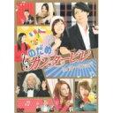【送料無料】 のだめカンタービレ in ヨーロッパ 【DVD】