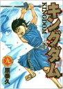 キングダム 9 ヤングジャンプ・コミックス / 原泰久 ハラヤスヒサ 【コミック】