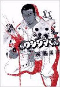 闇金ウシジマくん 11 ビッグコミックス / 真鍋昌平 マナベショウヘイ  【コミック】