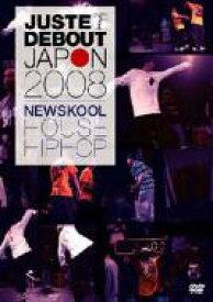 Juste Debout Japan 2008 New School: House & Hip-hop 【DVD】