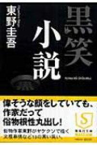 黒笑小説 集英社文庫 / 東野圭吾 ヒガシノケイゴ 【文庫】
