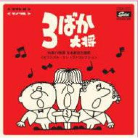 【送料無料】 3ばか大将 〜 外国TV映画 日本語版主題歌<オリジナル・サントラ>コレクション 【CD】