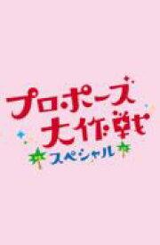 プロポーズ大作戦スペシャル 【DVD】
